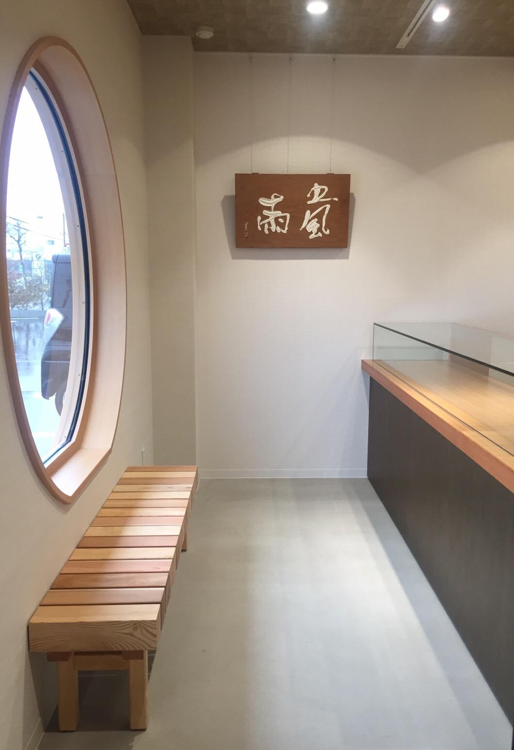 巌邑堂 袖紫ヶ森